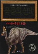 공룡의 신비: 오리주둥이를 닮은 공룡들