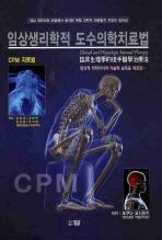 임상생리학적 도수의학치료법