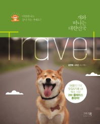 개와 떠나는 대한민국