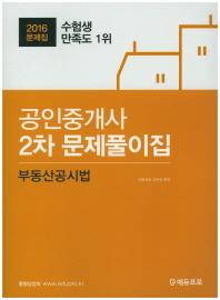 부동산공시법(공인중개사 2차 문제풀이집)(2016)