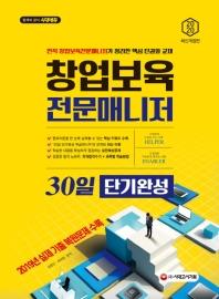 창업보육전문매니저 30일 단기완성(2020)