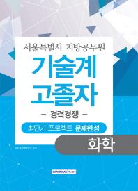 화학 최단기 프로젝트 문제완성(서울특별시 지방공무원 기술계 고졸자)(경력경쟁)