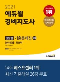 2021 에듀윌 경비지도사 2차 단원별 기출문제집
