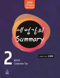 세법강의 Summary. 2: 법인세(2019)
