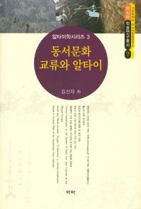 동서문화 교류와 알타이