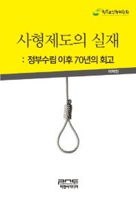 사형제도의 실재: 정부수립 이후 70년의 회고
