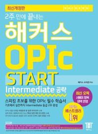 2주 만에 끝내는 해커스 OPIc 오픽 START Intermediate 공략