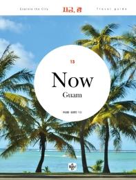 지금, 괌(2020)