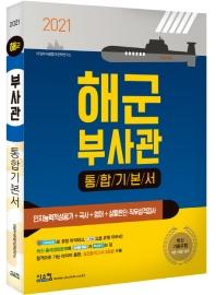 해군 부사관 통합기본서(2021)