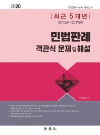 민법판례 객관식 문제 및 해설(2020)