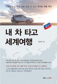 내 차 타고 세계여행: 러시아 횡단 편