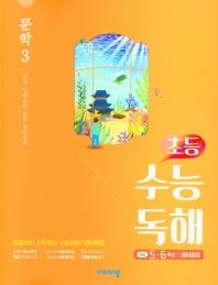 초등 수능독해 문학. 3(5~6학년/예비중등)(2021)