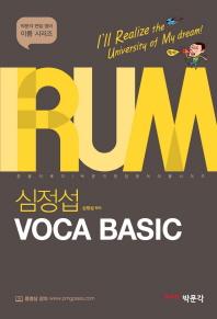 심정섭 Voca Basic