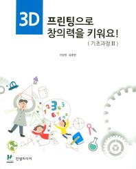 3D 프린팅으로 창의력을 키워요!(기초과정2)