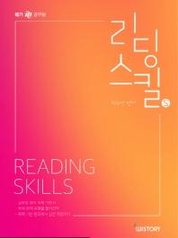 메가공무원 리딩 스킬(Reading Skills)
