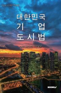 대한민국 기업도시법(기업도시개발 특별법) : 교양 법령집 시리즈