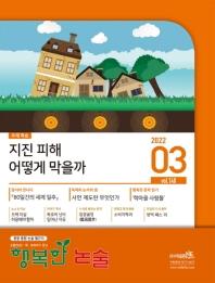 행복한 논술: 중등 통합 논술 월간지(2021년 3월 제128호)