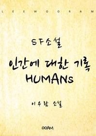 인간에 대한 기록