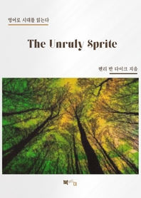 The Unruly Sprite