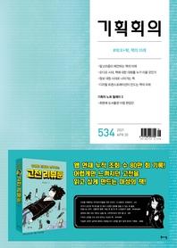 기획회의 534호 : 테크+북, 책의 미래