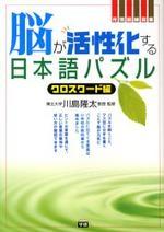 腦が活性化する日本語パズル クロスワ―ド編