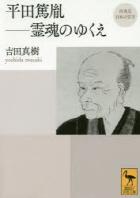 平田篤胤-靈魂のゆくえ