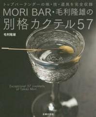 MORI BAR.毛利隆雄の別格カクテル57 トップバ-テンダ-の味.技.道具を完全收錄
