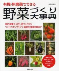 有機.無農藥でできる野菜づくり大事典