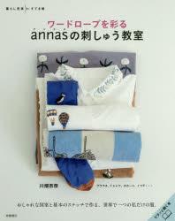 ワ-ドロ-ブを彩るANNASの刺しゅう敎室