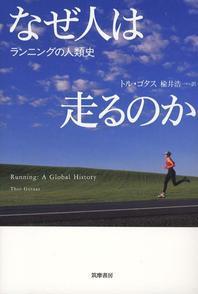 なぜ人は走るのか ランニングの人類史