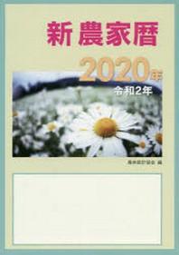 新農家曆 令和2年