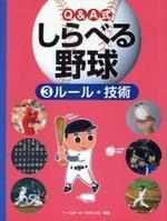 Q&A式しらべる野球 3