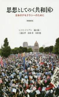 思想としての(共和國) 日本のデモクラシ-のために
