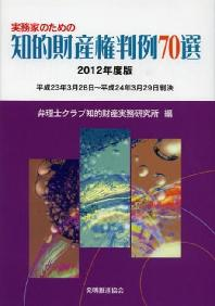 實務家のための知的財産權判例70選 2012年度版