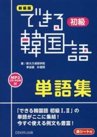 新裝版 できる韓國語初級單語集