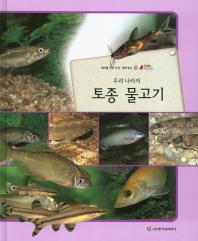 우리 나라의 토종 물고기