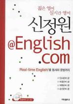 신정원 @ ENGLISH. COM
