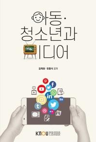 아동·청소년과미디어(2학기, 워크북포함)