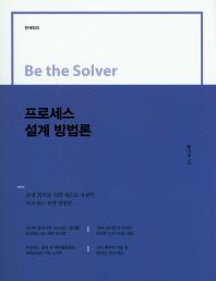 Be the Solver 프로세스 설계 방법론