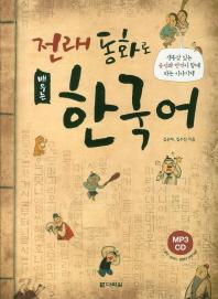 전래동화로 배우는 한국어