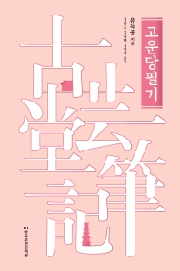 고운당필기(번역서)