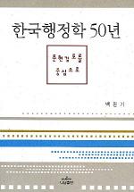 한국 행정학 50년