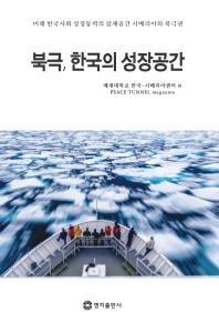 북극 한국의 성장공간