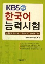 KBS 한국어 능력시험