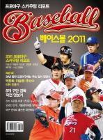 베이스볼 2011