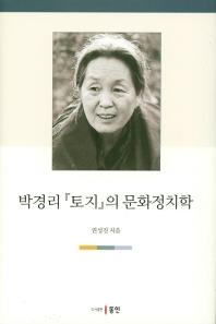 박경리 토지의 문화정치학