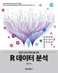 데이터 분석 전문가를 위한 R 데이터 분석