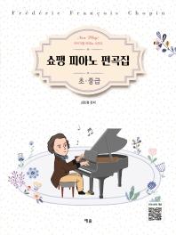 쇼팽 피아노 편곡집(초중급)