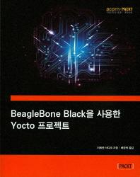BeagleBone Black을 사용한 Yocto 프로젝트