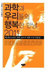 과학과 우리들의 행복한 만남(고등부 수상 작품집)(2011)